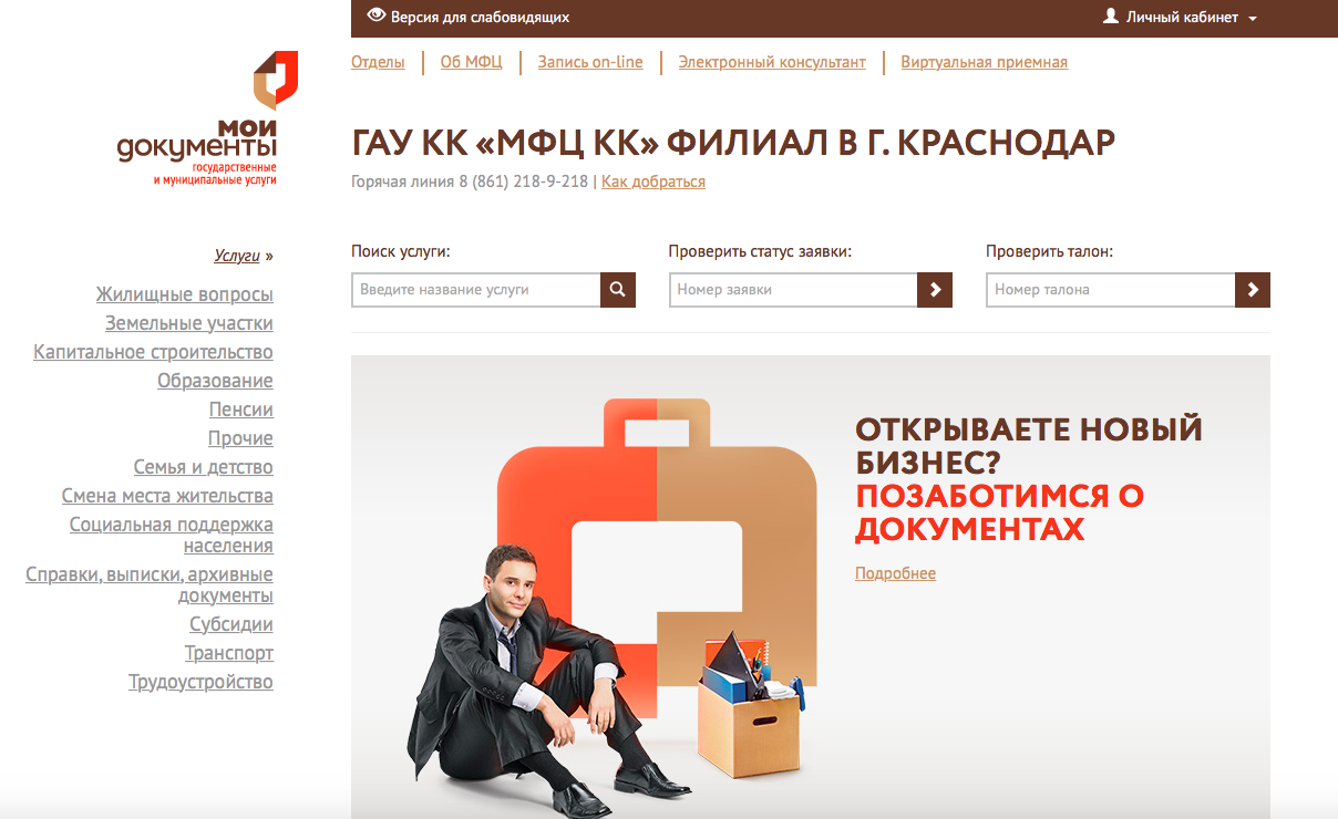 официальный сайт мфц краснодар