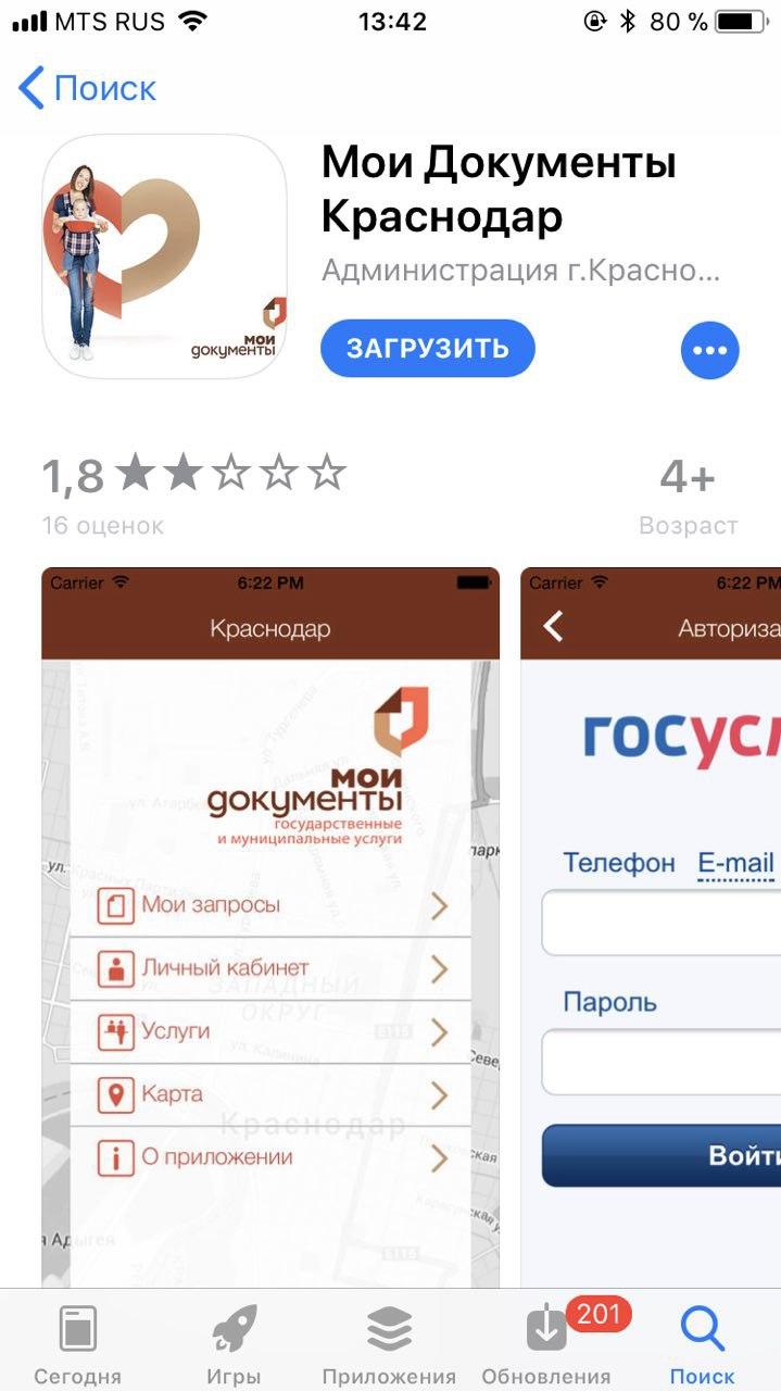 Мобильное приложение МФЦ Краснодар
