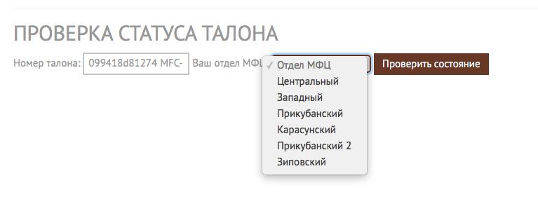выбор филиала МФЦ