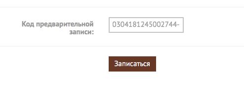 код предварительной записи